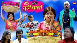 छोटी के बैंगल्स  | CHOTI BANGLES WALI |  Khandesh Comedy Video । Choti Comedy । Chotu Comedy Video