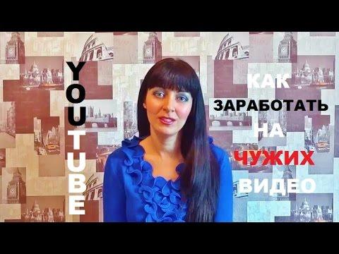видео: Как Заработать на youtube на Чужих Видео. ПОДРОБНО