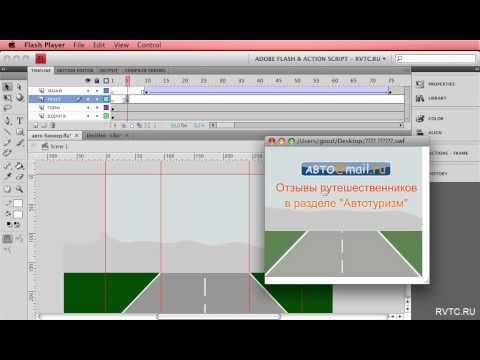 Actionscript уроки видео