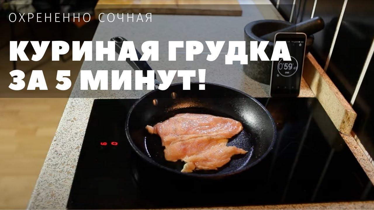 Охрененно сочная куриная грудка за 5 минут от Давай Пожрем. (перезалил без музыки)