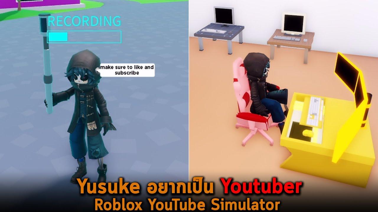 Yusuke อยากเป็น Youtuber Roblox YouTube Simulator