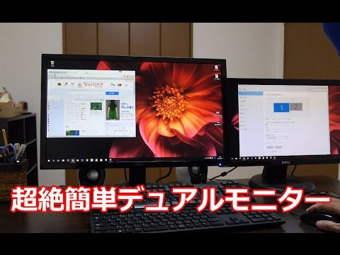 設定 デュアル モニター Windows 10
