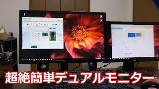 Windows10デュアルモニター設定方法