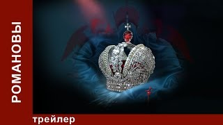 Романовы. Трейлер. The Romanovs. StarMedia.  Babich Design