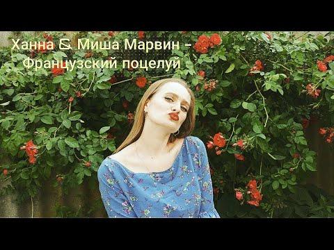 Ханна \u0026 Миша Марвин - Французский поцелуй (Cover)