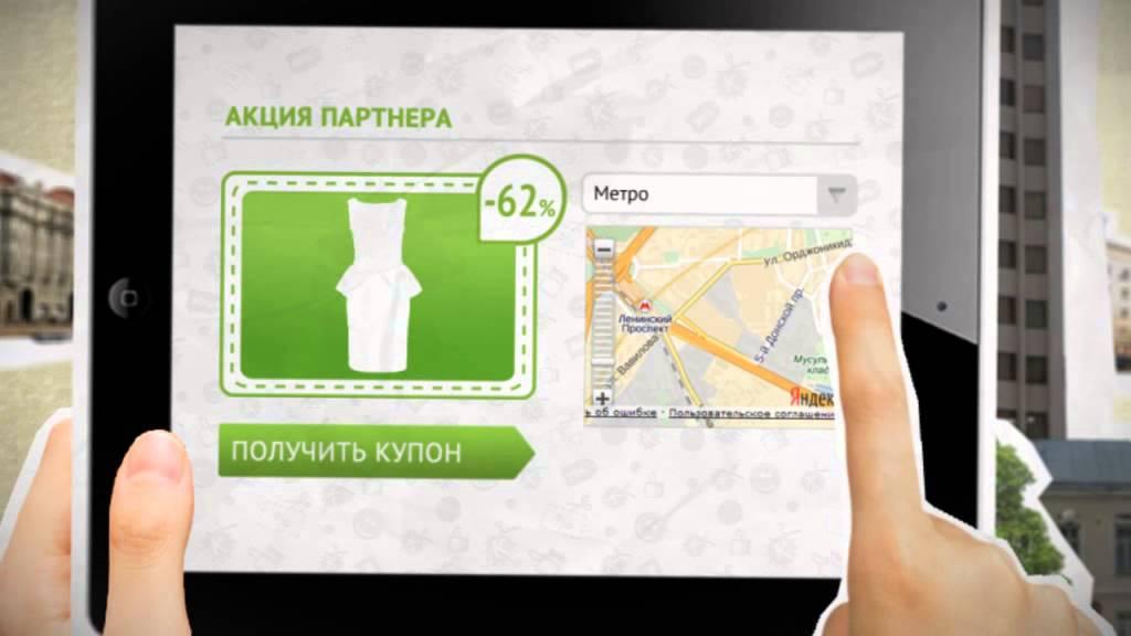 a8b6b9a61 Поиск КупиКупон: выгодное продвижение вашего бизнеса! – Москва – КупиКупон