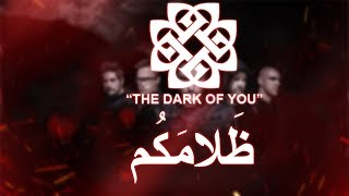BREAKING BENJAMIN - THE DARK OF YOU ( LYRICS ) | ( بريكن بينجمن - ظلامكم  ( مترجمه