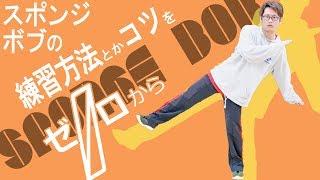 【ダンスメシア】スポンジボブできない人を救いたい【コツ・よくある間違い・基礎練方法】