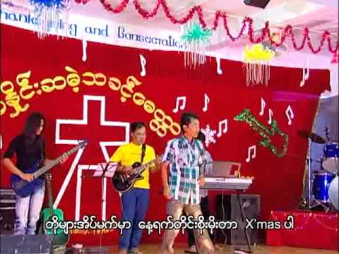 Burmese new christmas song 2012