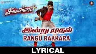 Rangu Rakkara - Lyrical | Sivalinga | Raghava Lawrencce & Ritika Singh | S. S. Thaman
