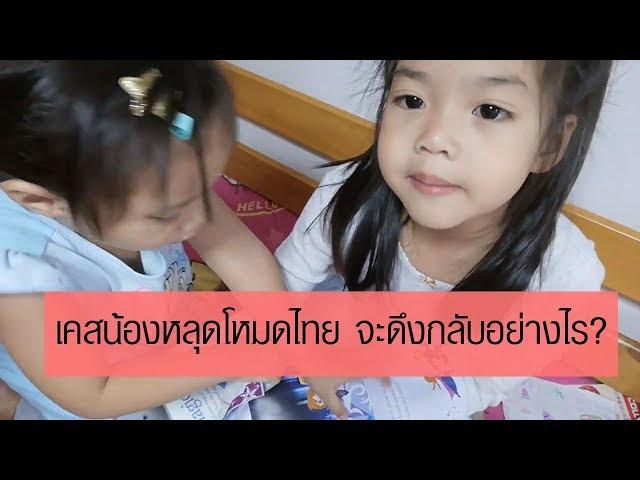 เคสน้องหลุดโหมดไทย