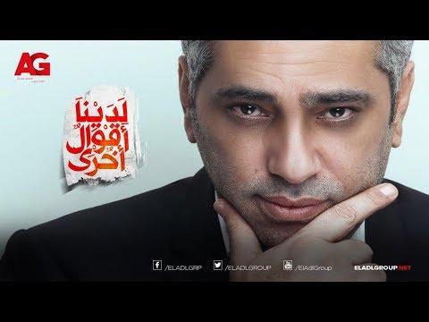 أغنية شبعنا من التمثيل للنجم/ فضل شاكر - تتر مسلسل لدينا أقوال أخرى بطولة يسرا - رمضان 2018