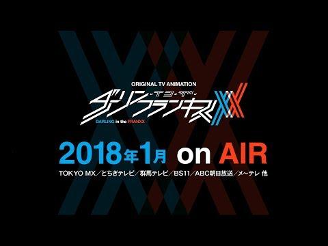 TVアニメ「ダーリン・イン・ザ・フランキス」PV第1弾 | 2018.1 on AIR