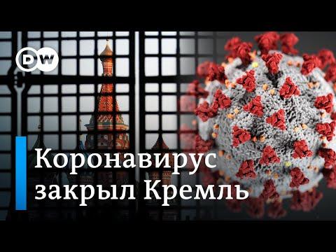 Коронавирус в России, Германии и мире: закрыт даже Кремль. DW Новости (18.03.2020)