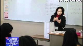 大阪総合福祉専門学校:授業風景