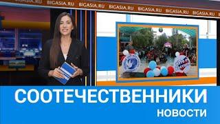 НОВОСТИ СООТЕЧЕСТВЕННИКОВ ВЫПУСК №26