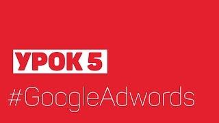 Взрывная настройка Google Adwords. Урок 5 | Цены  за клик(, 2016-05-05T21:47:17.000Z)