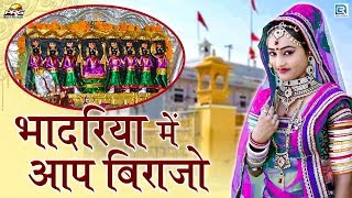 आयल माताजी की बोहत ही सूंदर भक्ति मई प्रस्तुति - भादरिया में आप बिराजो   New Rajasthani Song 2020