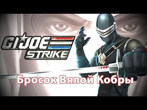 GI Joe Strike   Андроид файтинг Солдат Джо