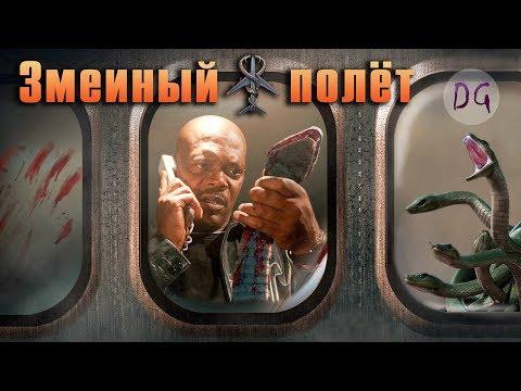 почти [ТРЕШ ОБЗОР] фильма ЗМЕИНЫЙ ПОЛЁТ (Чешуйчатые безбилетники)
