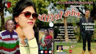 Latest Uttarakhandi 2019 Ii वीडियो कॉल  Ii स्वर पूरन वर्मा व् बिन्दीया शाह