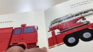 """""""달리는 자동차""""책 읽어드려요"""
