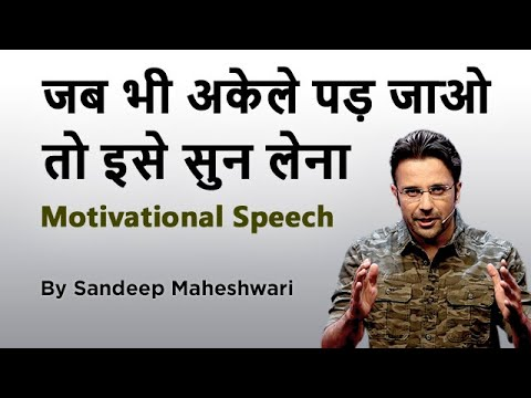POWERFUL MOTIVATIONAL SPEECH – By Sandeep Maheshwari | Latest Video 2020