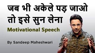 Best Motivational Speech - By Sandeep Maheshwari | Latest Video in Hindi