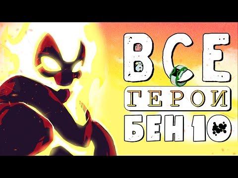 ВСЕ Пришельцы из Омнитрикса - Бен 10!