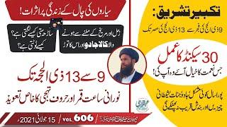 Live Ubqari || Muhammad Tariq Mahmood Dars || Nauchandi Dars || Tasbeeh Khana Lahore || 15/07/2021