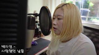 백지영 사랑했던 날들 부부의 세계 OST