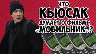 Мобильник ФИЛЬМ (2016) || Отзыв Джона Кьюсака