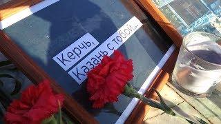 Жители Казани несут цветы в память о жертвах в Керчи