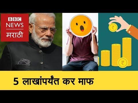 Budget 2019 : Income Tax free upto 5 Lakh. | अर्थसंकल्प : 5 लाखांपर्यंत करमुक्तीची मर्यादा | बजेट