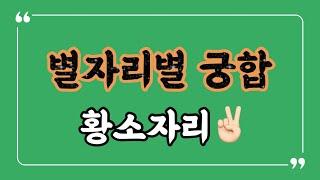 별자리별 궁합 [ 황소자리  사자,처녀,천칭,전갈,사수,염소 ]