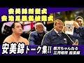【親方ちゃんねる三月番外編】 #安治川親方( #安美錦 )トーク集!