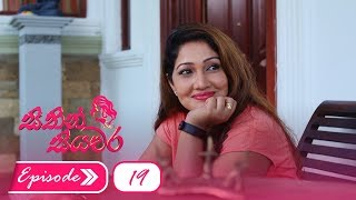 Sithin Siyawara | Episode 19 - (2018-05-18) | ITN Thumbnail