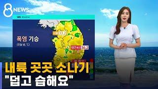 [날씨] 내륙 곳곳 소나기…'서울 낮 34도' 여전히 …
