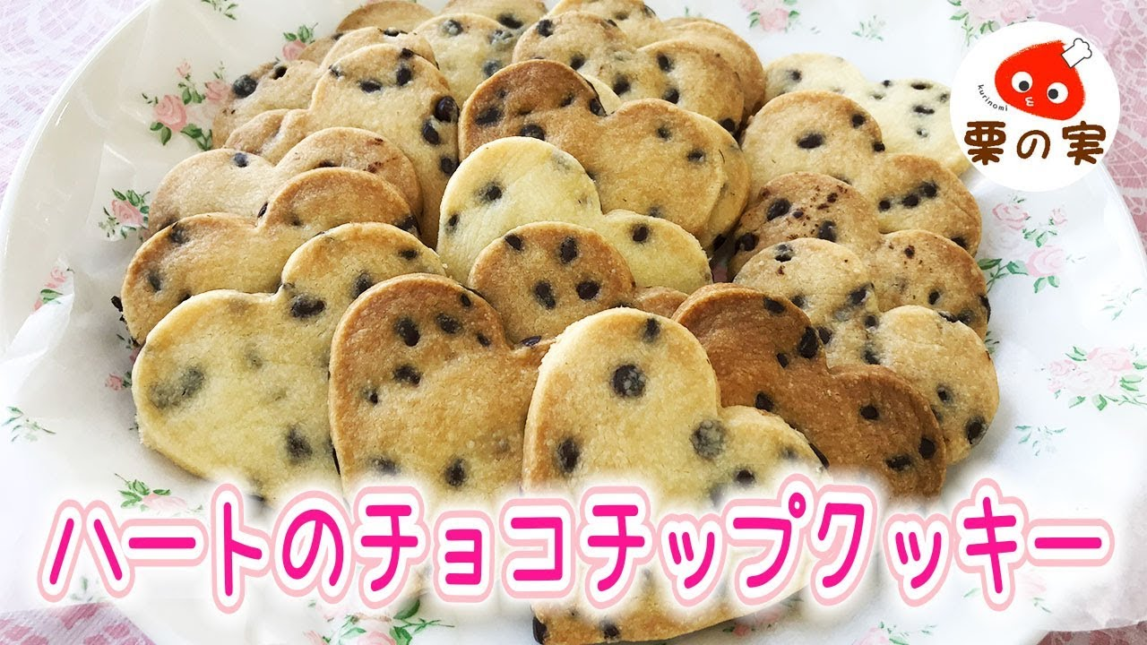 クッキー チョコ レシピ チップ