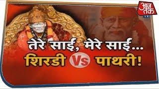 आज से शिरडी अनिश्चित काल के लिए बंद, Uddhav Thackeray के बयान वापस लेने की मांग