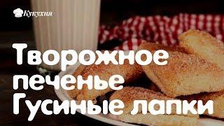 Творожное печенье Гусиные лапки — рецепт любимый с детства!