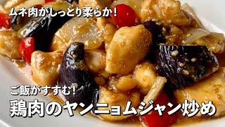 鶏肉のヤンニョムジャン炒め|Koh Kentetsu Kitchen【料理研究家コウケンテツ公式チャンネル】さんのレシピ書き起こし