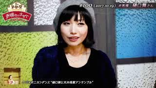 ヨーロー堂プレゼンツ「赤裸々にさせて」~美倭古(ミスゴブリン) ☆樋口...
