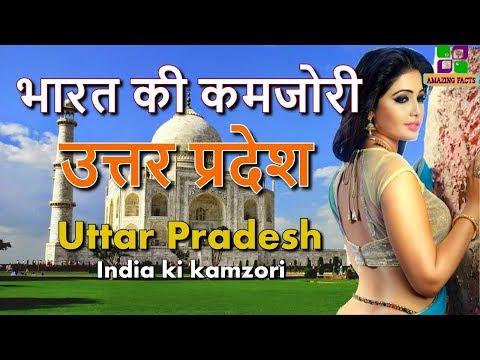 उत्तर प्रदेश सबसे खतरनाक राज्य // Uttar Pradesh Ek Khatarnaak Rajya