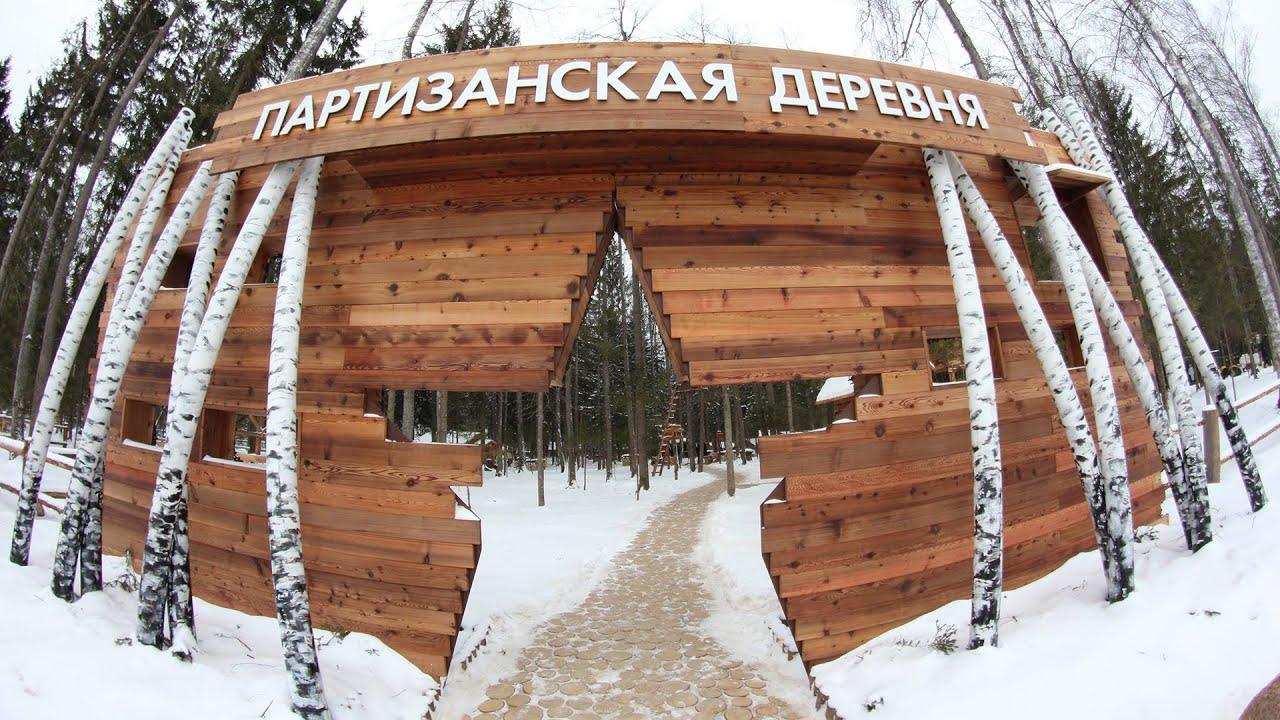 Картинки по запросу партизанская деревня парк патриот
