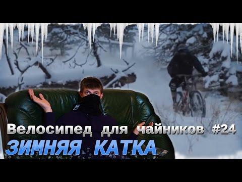Велосипед для чайников с Антоном Степановым #24 - зимняя катка