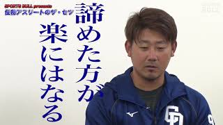 3月23日(金)18時放送 【SPORTS BULL presents 怪物アスリートのザ・セ...