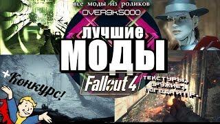 Fallout 4 - ЛУЧШИЕ МОДЫ сборка автора КОНКУРС