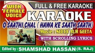 O Saathi Chal Karaoke Hawa Ke Saath Saath Ghata Ke Sang Sang O Saathi Chal Karaoke - Shamshad Hassan