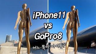 아이폰11 VS 고프로8 (스마트폰은 액션캠을 대체할 …